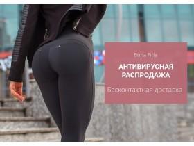 Антивирусная Распродажа!